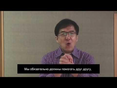 Обращение Джеки Чана к гражданам Казахстана