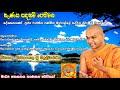 ලස්සන බණ කතාවක්..ven mawarale bhaddiya thero