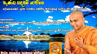 ven-mawarale-bhaddiya-thero