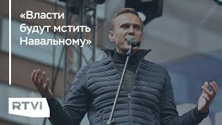 Евросоюз ввел санкции из-за отравления Навального. Чем ответит Россия?