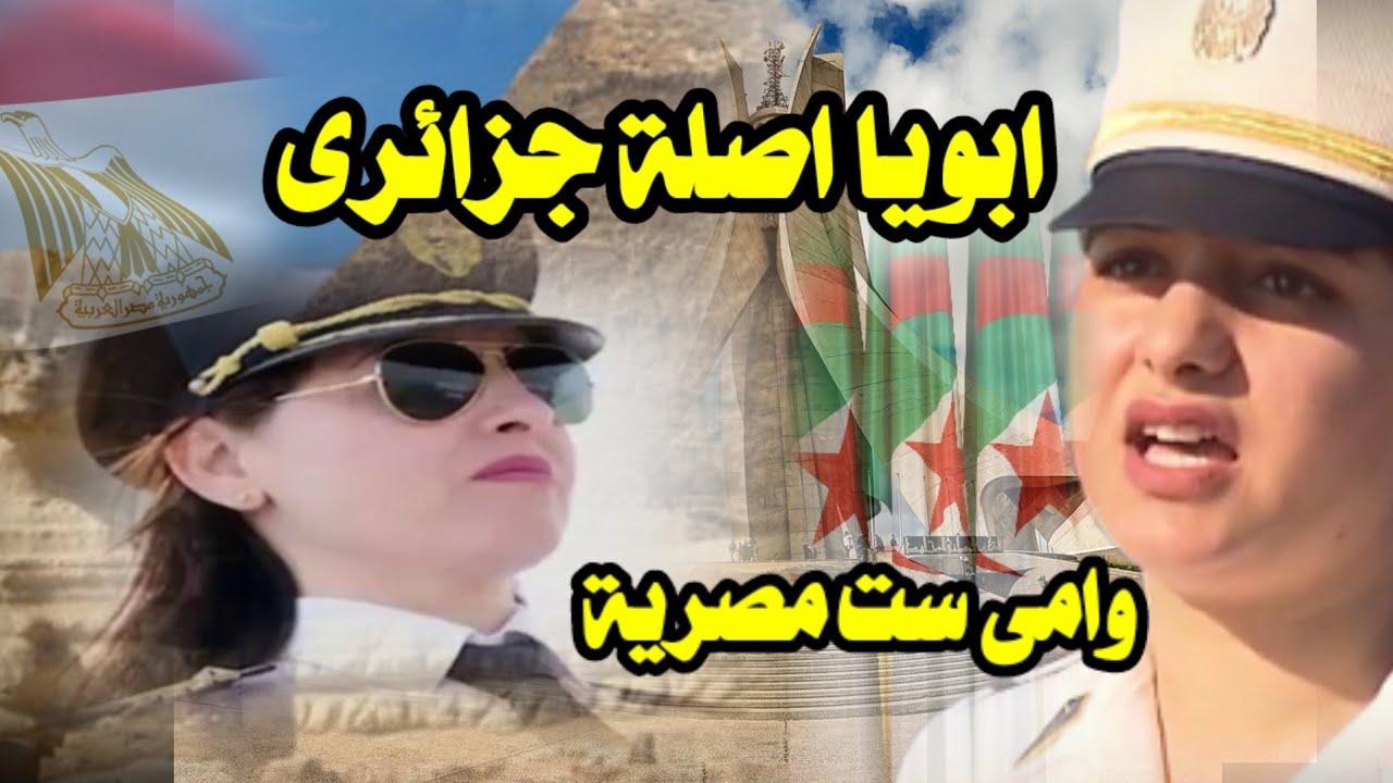 ابويا اصلة جزائرى وامى ست مصرية/ اقوى اغنية مصرية جزائريه