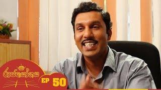 Raja Yogaya | Episode 50 - (2018-09-21) | ITN Thumbnail