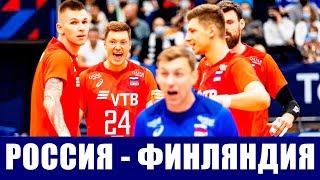 Волейбол Мужской чемпионат Европы 2021 Группа С Россия Финляндия