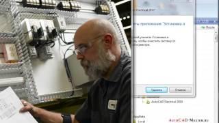AutoCad. Как полностью удалить AutoCAD. (Владислав Греков)