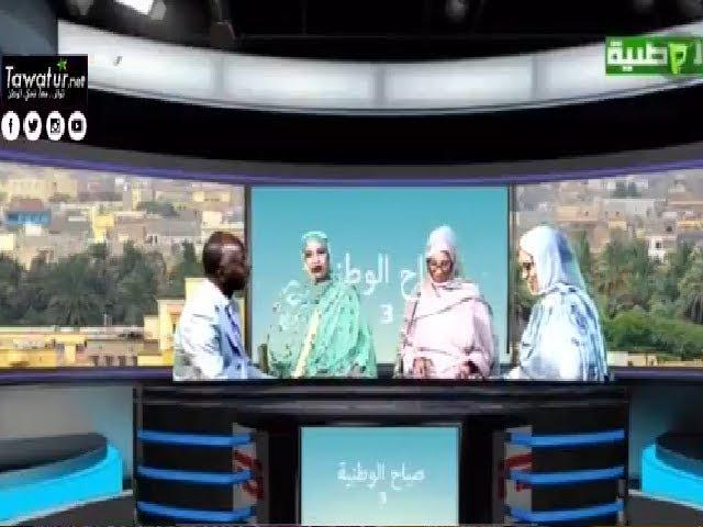 برنامج اصباح الوطنية مع الفنانه عيشة بنت شيغالي والموسيقار سيدن ولد العالم- مهرجان أردين