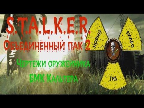 Сталкер ОП 2 Чертежи оружейника БМК Кальтера
