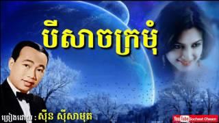 បីសាចក្រមុំ - Bey Sach Kro Mom - Sinn Sisamouth - Khmer Oldies Song