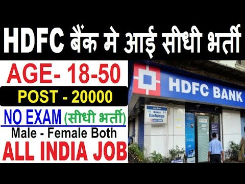 BANK VACANCY 2019 | GOVT JOBS IN OCT 2019 | HDFC BANK RECRUITMENT 2019 | LATEST GOVT JOBS | BANK
