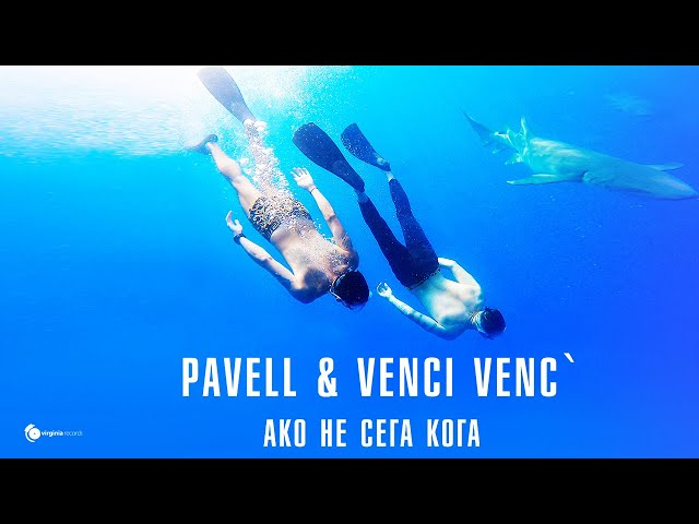 Pavell & Venci Venc' - Ako Ne Sega Koga (Official Video)