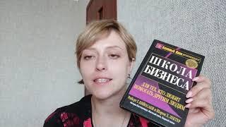 Школа бизнеса - Роберт Кийосаки, Шерон Лектер. Обзор книги