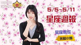 5/5~5/11星座週報 | 2019 蒲公英職星觀 X 米薩小姐
