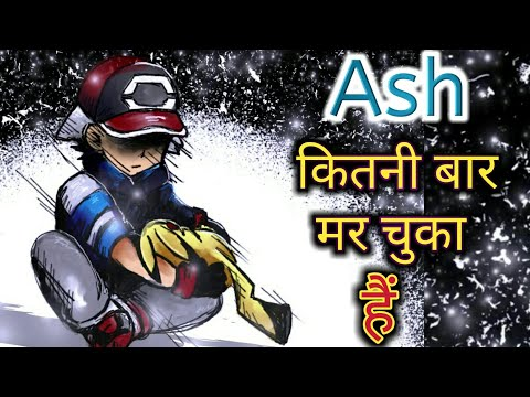 Pokémon Theory Hindi || How Ash Ketchem Die 6 Times || Explained By PokeMV