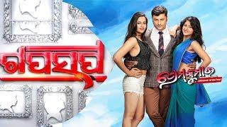 Exclusive Gaap Saap With Anubhav Tamanna Sivani  Prem Kumar Starcast  Celeb Chat Show