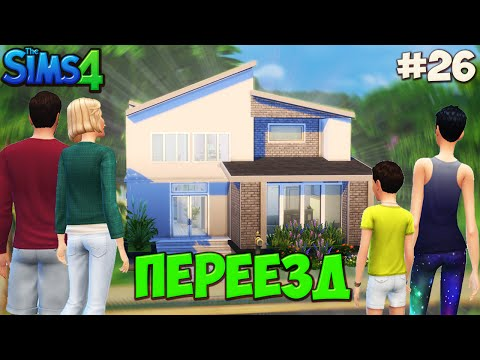 The Sims 4 Lets play #26 Переезд