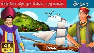 සින්ඩ්බඩ් නාවිකයා | Sindbad the Sailor (Part 1) in Sinhala | Sinhala Cartoon | Sinhala Fairy Tales