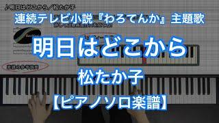 NHK連続テレビ小説『わろてんか』主題歌、松たか子「明日はどこから」の...