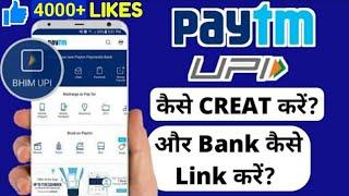 Paytm Upi Kaise Banaye 2020 I Paytm Upi Pin Kaise Banaye l Paytm Upi Offer   how to create paytm Upi