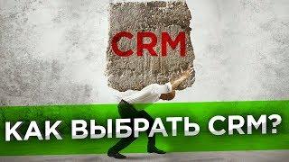 видео Как выбрать crm систему. Обзор crm систем для бизнеса