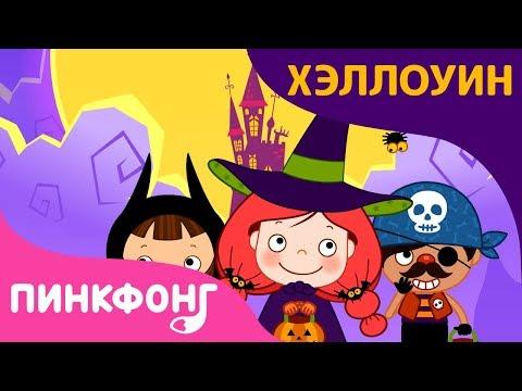 Чёрный Дом | Песни про Хэллоуин | Пинкфонг Песни для Детей