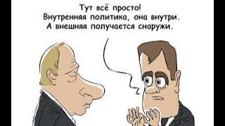 Недостойное правление: политика в современной России | Владимир Гельман