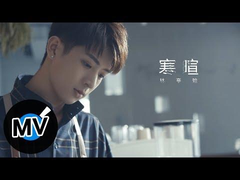 林亭翰 Justin Lin - 寒