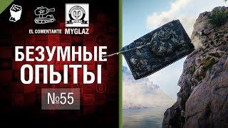 Безумные Опыты №55 - от EL COMENTANTE & MYGLAZ [World of Tanks]