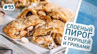Слоеный пирог со сливочной курочкой и грибами. Очень простой рецепт пирога