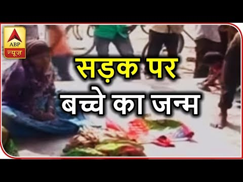 Twarit Dukh: Woman Gives Birth To Child On Road In UP`s Shravasti | ABP News