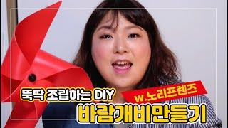 뚝딱 조립하는 DIY #바람개비만들기 #노리프렌즈