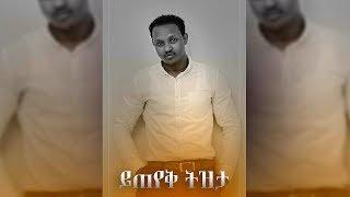 Anteneh Asrat - Yiteyek Yikrta ይጠየቅ ይቅርታ (Amharic)