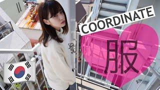 話題の韓国通販でトレンドスカートを4コーデ着まわしてみました【冬服】