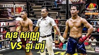 ប្រដាល់ម៉ារ៉ាតុង, សុខ សុវណ្ណ Vs នូវ ដារ៉ូ, 21/July/2018, BayonTV Boxing   Khmer Boxing Highlights