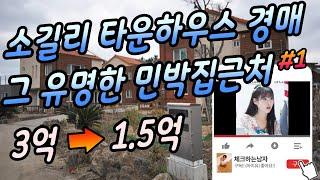 제주도주택 경매 / 애월 반값시작 타운하우스 효리네민박…