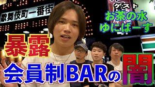 【暴露】元店員の暴露!?歌舞伎町の会員制BARで行われている闇の会合!?【お茶の水ゆにばーすコラボ】