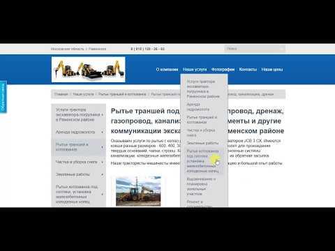 Услуги экскаватора-погрузчика в Жуковском, Раменском, Раменском районе