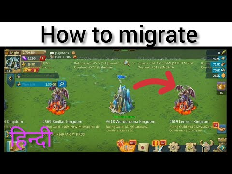 How to migrate in lords mobile in hindi | how to change kingdom
