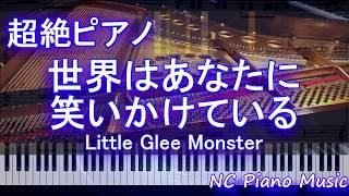 【超絶ピアノ+ドラムs】世界はあなたに笑いかけている / Little Glee Monster【フル full】