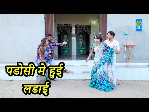 Padosi mein hui ladaai    Hindi   Comedy   Zee Series