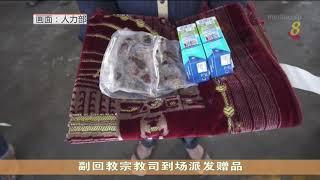300名回教徒客工获赠斋戒月关怀礼包和祈祷用的毯子