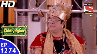 Chidiya Ghar - चिड़िया घर - Episode 1274 - 17th October, 2016