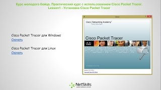 1.Видео уроки Cisco Packet Tracer. Курс молодого бойца. Установка