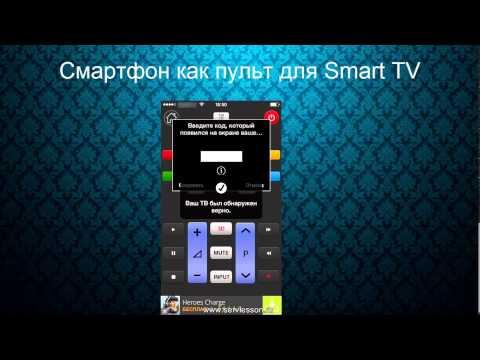 Смартфон как пульт для Smart TV