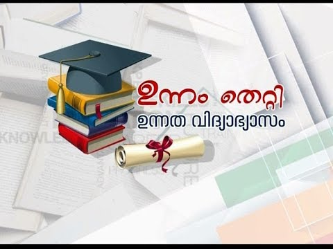 Fall of academic standard in Universities in Kerala