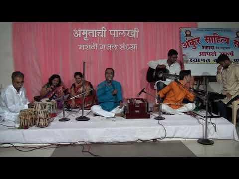 Marathi Gazal Najaret priya basanar aata