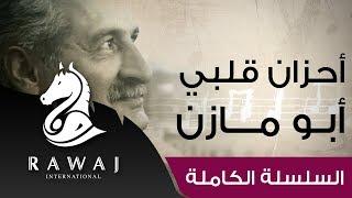 أحزان قلبي من سلسلة أناشيد أبو مازن    رائد النشيد الحركي    السلسلة الكاملة – Anasheed Abu Mazen