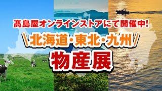 高島屋 オンライン 北海道
