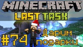 Minecraft LastTask #74 - Дарим подарки(Не забываем оценивать видео! :) Все серии LastTask: http://goo.gl/dXAahD Играем на приватном сервере нашей команды LastRise...., 2013-12-28T14:00:08.000Z)
