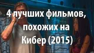 4 лучших фильма, похожих на Кибер (2015)