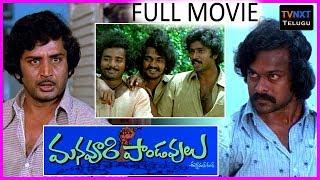 Manavoori Pandavulu Telugu Full Movie | Krishnam Raju, Chiranjeevi, Murali Mohan |