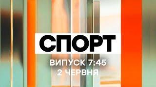 Факты ICTV Спорт 7 45 02 06 2020